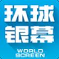 环球银幕app