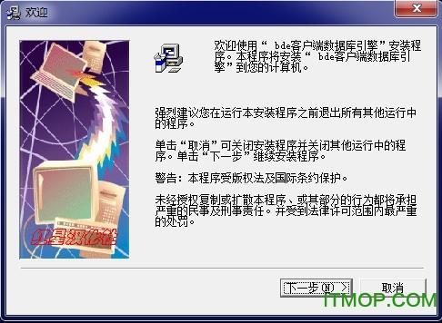 bde数据库驱动程序(支持win7 64位) 免费版 0