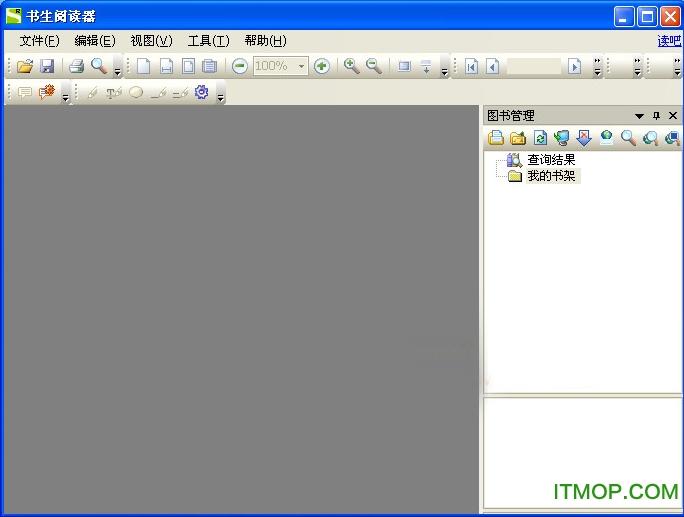 书生阅读器电脑版 v7.3 官方版 0