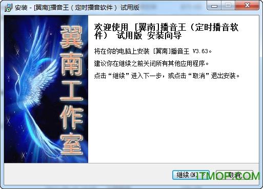 翼南播音王破解版 v3.6.3 免�M版 0