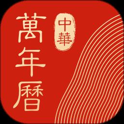 中华万年历手机版app