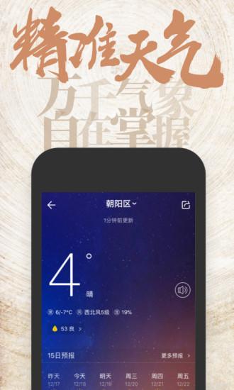 中华万年历手机版 v7.9.1 安卓版 0