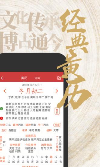 中华万年历手机版 v7.9.1 安卓版 1