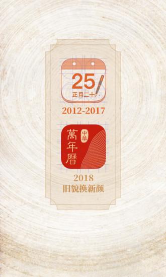 中华万年历手机版 v7.9.1 安卓版 3