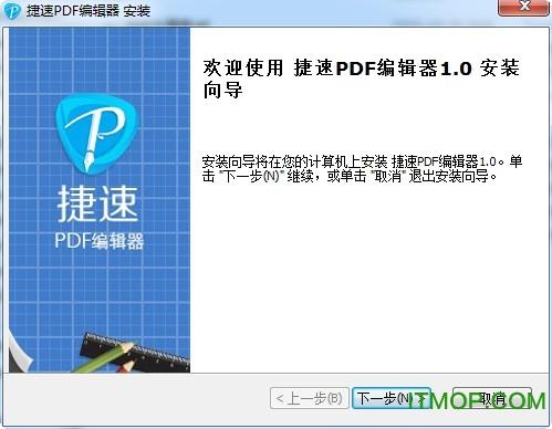捷速pdf编辑器破解版.itmop.com