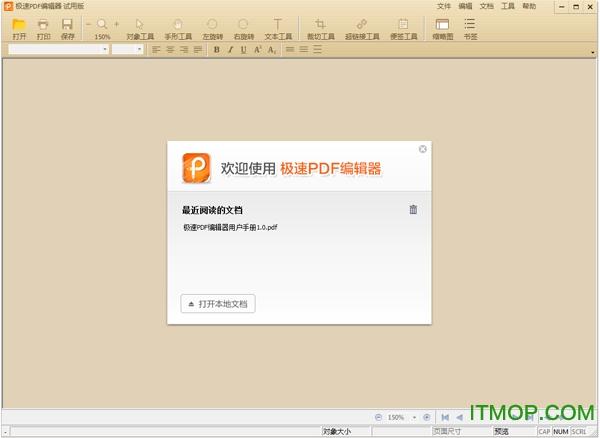极速pdf编辑器去水印 免费版 0