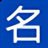 李白预言诗软件