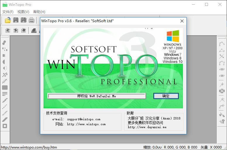 wintopo pro(jpeg转cad) v3.6 汉化绿色龙8国际娱乐唯一官方网站 0