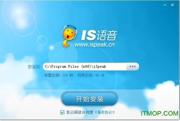ISpeak�Z音��l聊天工具 v8.1.1907.2901 正式版 0