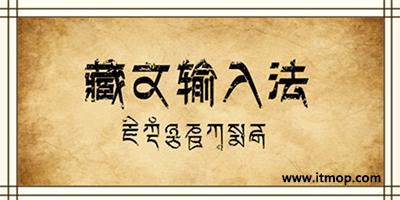 藏文输入法大全集_手机藏文输入法下载_藏文打字软件