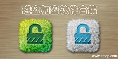 磁�P加密�件哪��好?磁�P加密工具下�d_��X�P加密�件