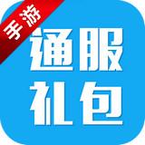 手游通服礼包app