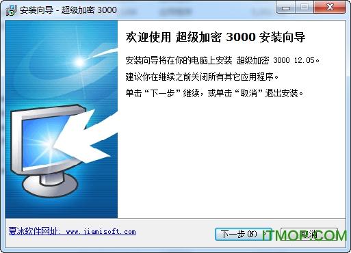 U盘超级加密3000(附注册码) v7.681 免费版 0