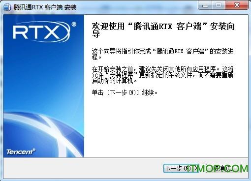 腾讯通rtx2016破解版 v8.4.6 中文安装版 0