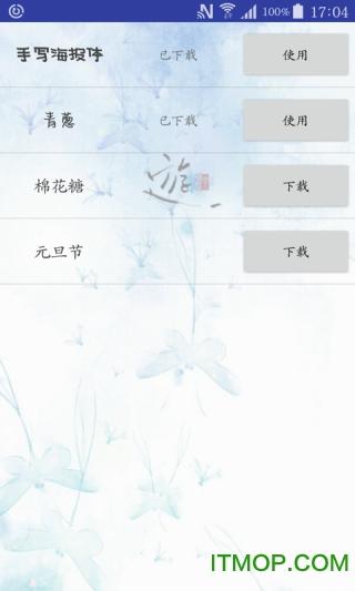 字体笔记app v2.0.0  安卓版 1