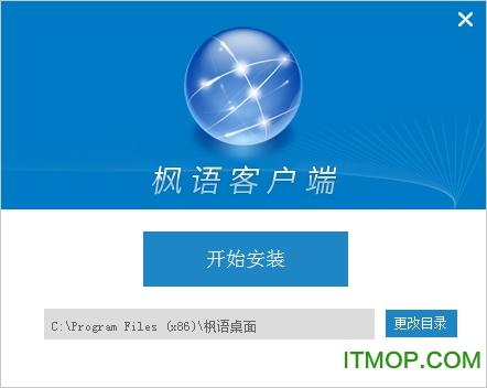 枫语桌面 v3.2.0910 官方版 0