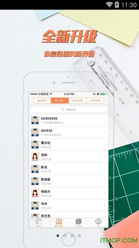 维意量尺宝ios版 v4.0.86.3799 iphone手机版 3