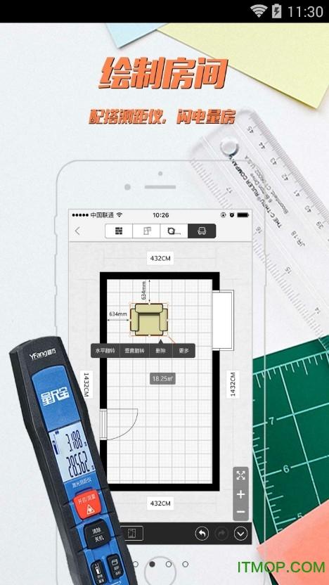 维意量尺宝ios版 v4.0.86.3799 iphone手机版 2
