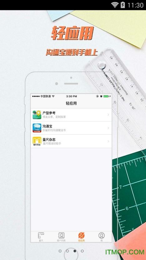 维意量尺宝ios版 v4.0.86.3799 iphone手机版 1