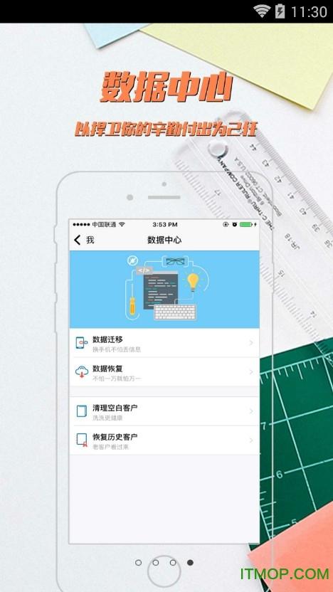 维意量尺宝ios版 v4.0.86.3799 iphone手机版 0