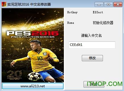 实况足球2016球员中文名修改器 免费版0