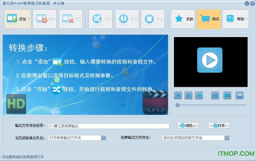蒲公英H.264视频格式转换器 v9.1.5.0 官方版 0