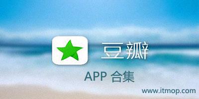豆瓣app推荐_豆瓣app大全_豆瓣手机软件下载