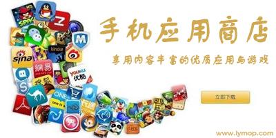 应用商店哪个好?手机应用商店大全_应用市场排行榜