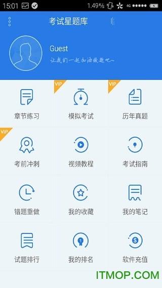 银行从业资格考试星题库软件 v1.2.1 安卓版 0