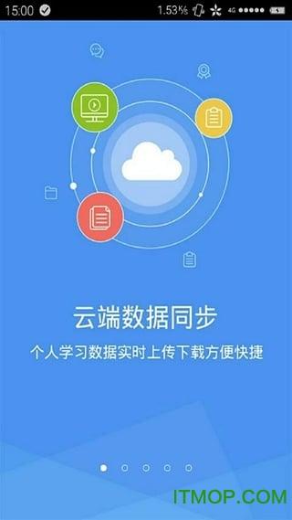 银行从业资格考试星题库软件 v1.2.1 安卓版 3