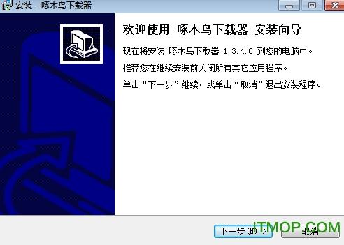 啄木鸟下载器全能版 v2020.09.08 绿色中文免费版 0