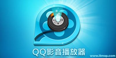 qq影音播放器官方下载_手机qq影音_qq影音老版本