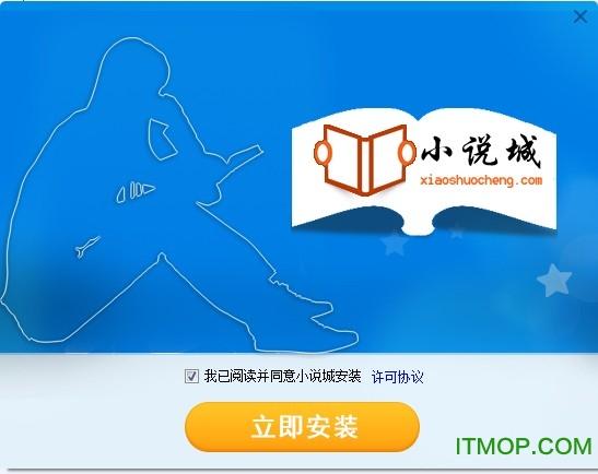 小说城 v1.0.014 官方最新版 0