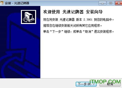 光速QQ�牌器 V2.3901 最新版 0