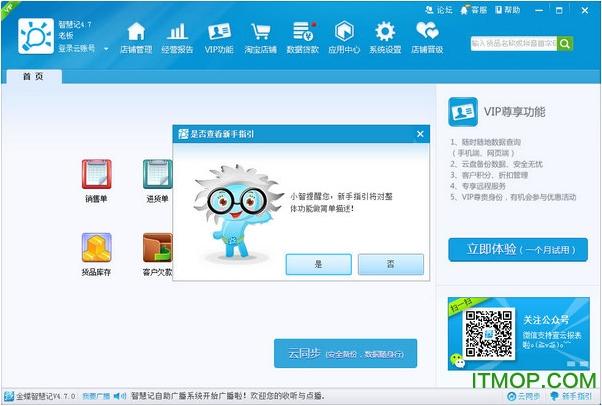 金蝶智慧记电脑版 v4.8.1.826 官方版 0