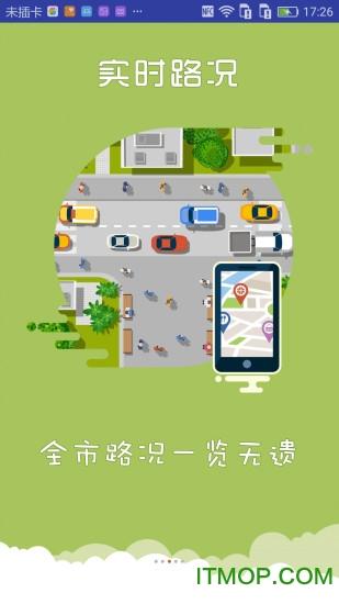 上海交警最新版本 v4.2.0 安卓版1