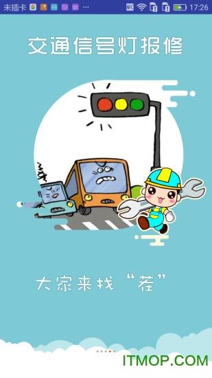 上海交警最新版本 v4.2.0 安卓版2