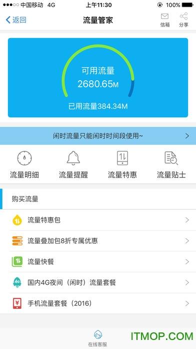 广东移动手机营业厅苹果版app下载