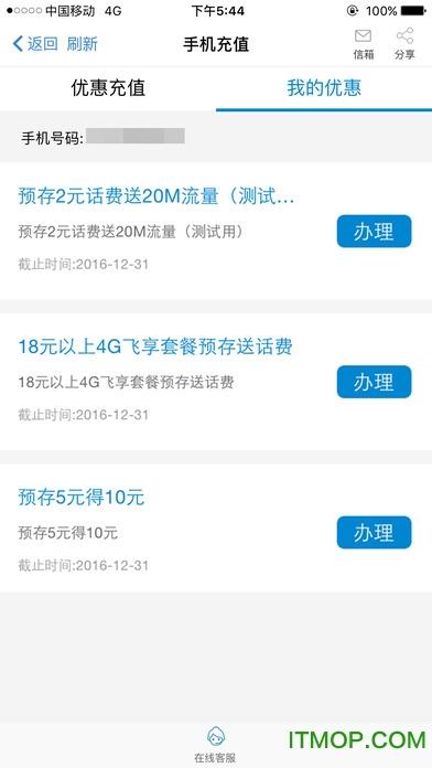 广东移动手机营业厅iPhone版 v7.0.8 ios版 2