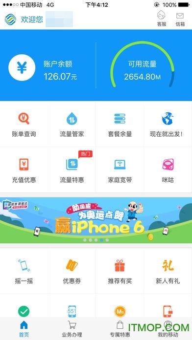 广东移动手机营业厅iPhone版 v7.0.8 ios版 3