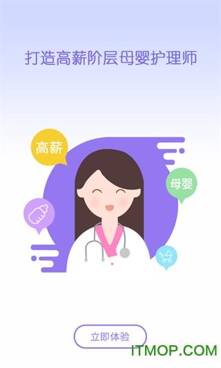 母婴护理师 v1.0 安卓版 2