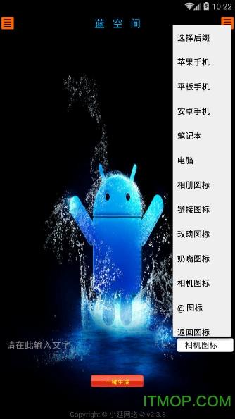 蓝空间手机版 v2.3.8 安卓版1