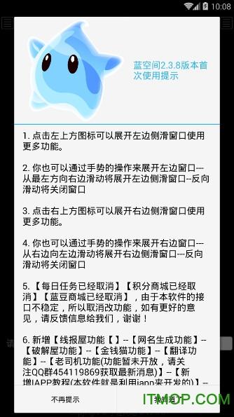 蓝空间手机版 v2.3.8 安卓版2