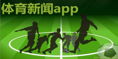 体育新闻app哪个好?_体育app排名_体育类app排行