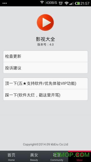 搜片万能播放器最新版 v2.6 安卓版 1