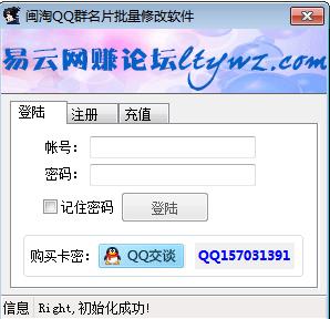 闽淘QQ群名片批量修改软件 v5.6.0.0 绿色免费版 0