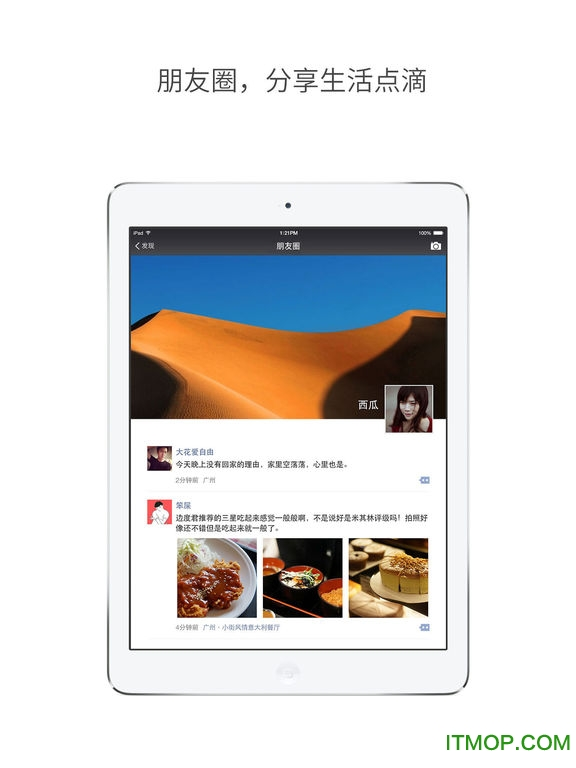 微信hd for ipad v7.0.8 苹果ios版 1