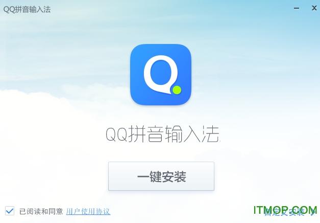 腾讯QQ拼音输入法 v6.4.5804.400 官方最新版 0