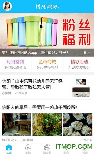 河南信阳论坛手机版 v1.5.1 官网安卓版 1