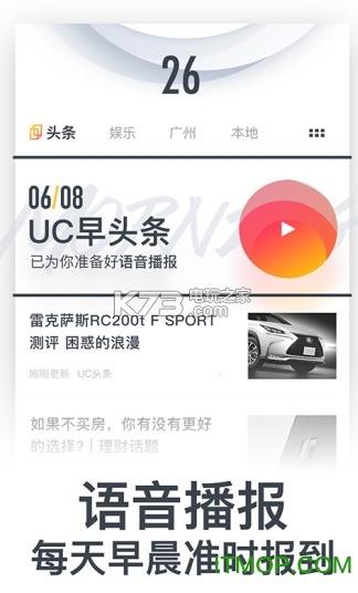 UC头条电脑版 v3.9.7.404 官方版 0